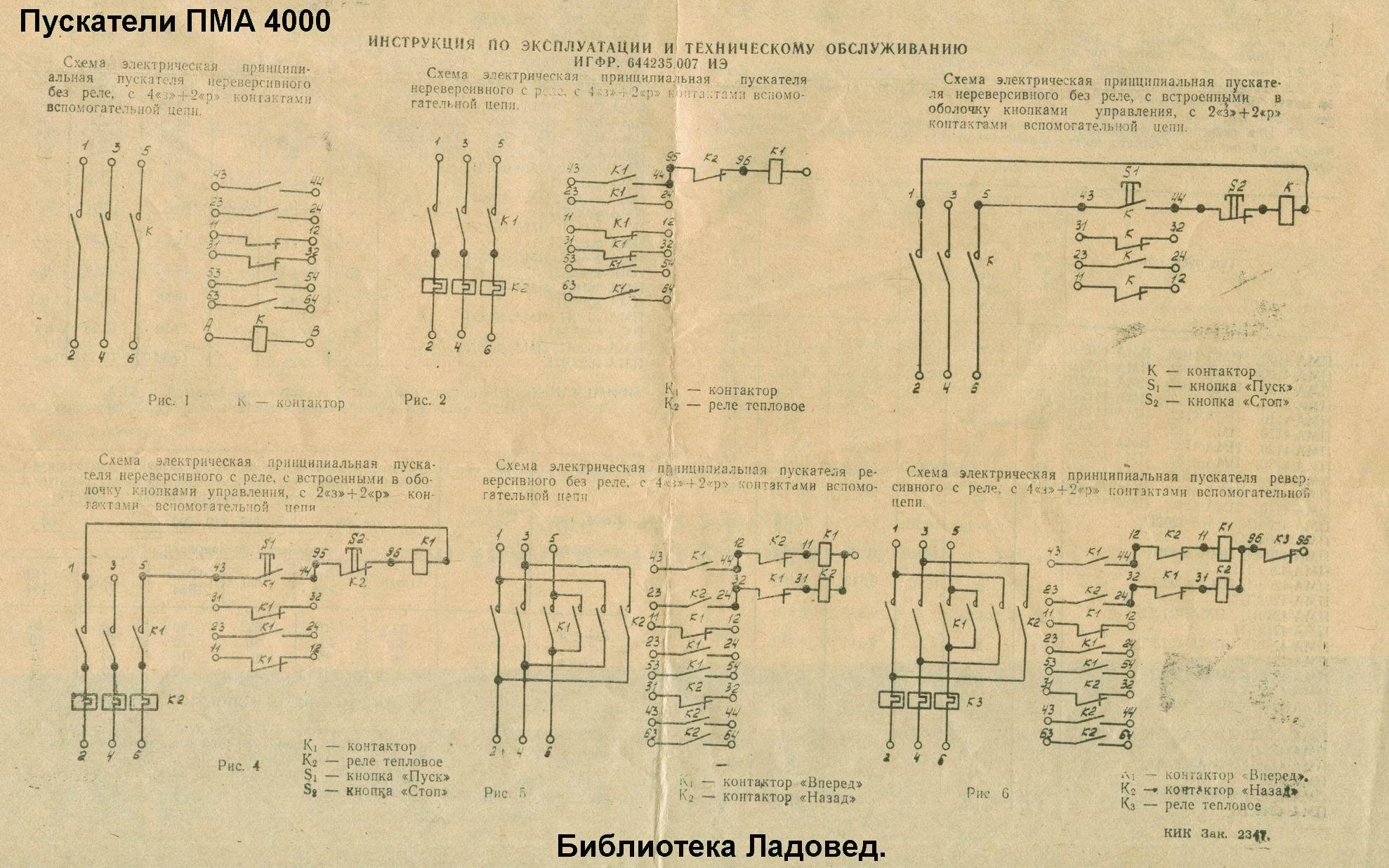 Схема подключения пма 3100 с тепловым реле