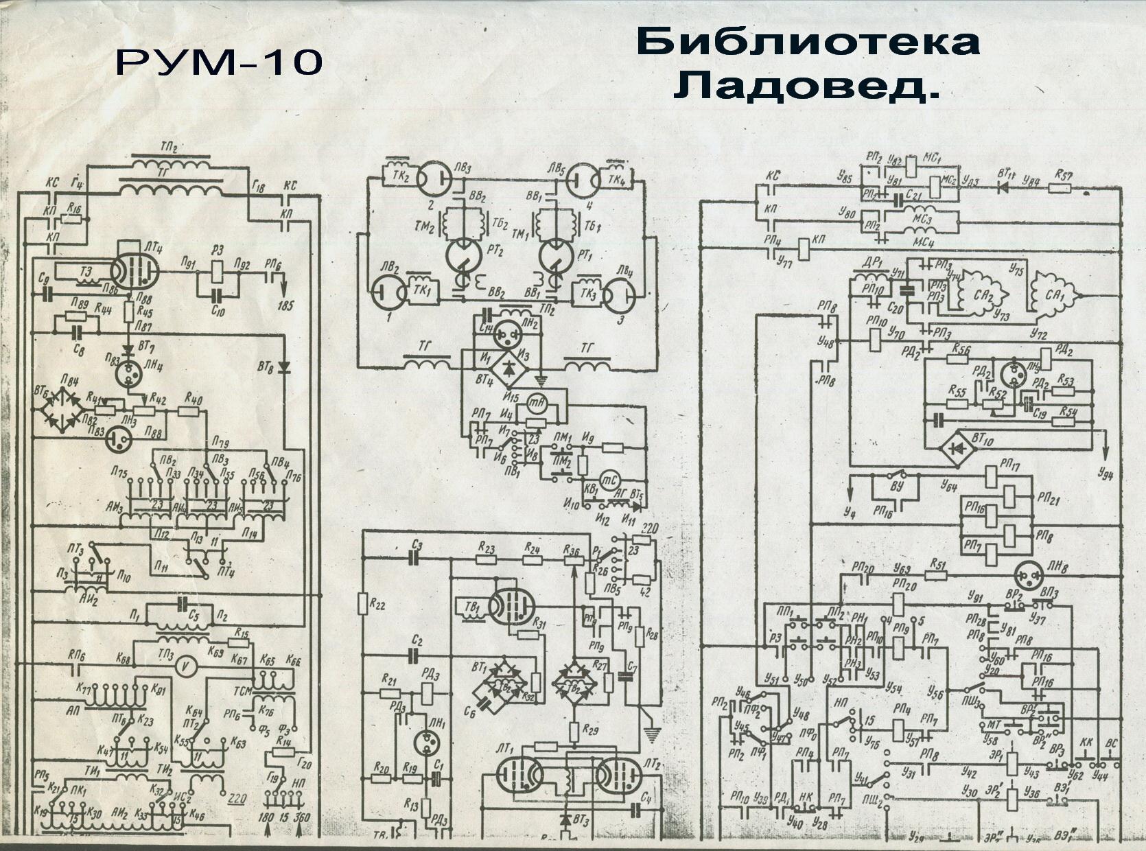 Рентген аппарат схема