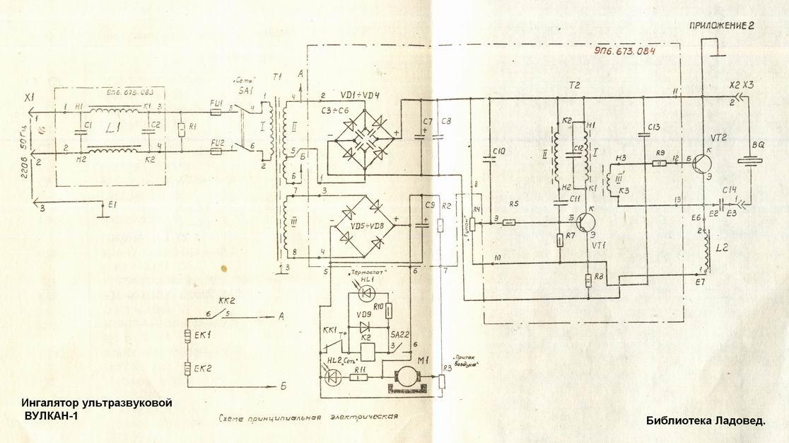увлажнитель(генератор