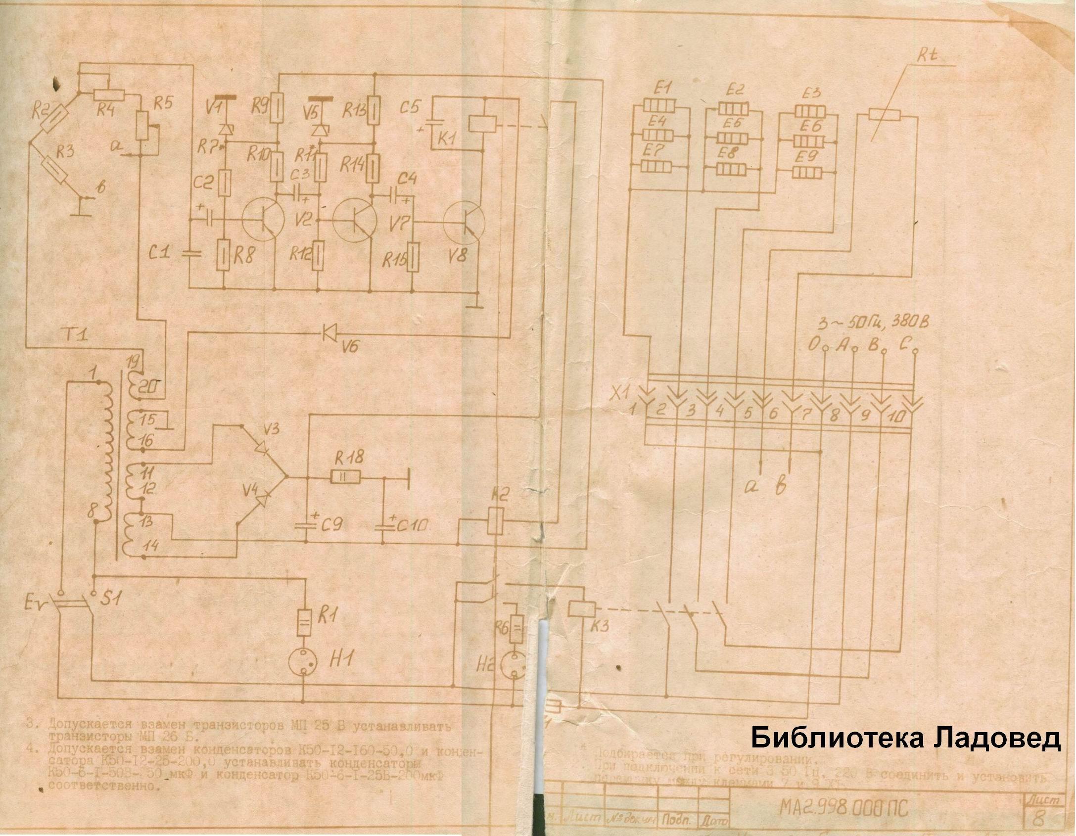 Аппаратура шсс 1 схема