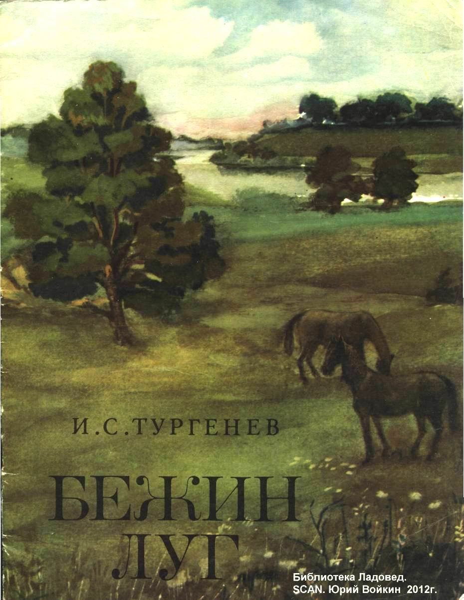 turgenev s short story bezhin meadow The enchanted bluff has 30 ratings and 5 reviews duane said: six boys on a sandbar in the middle of a nebraska river short stories classics fiction.